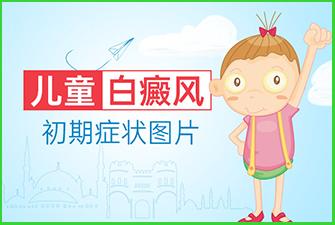 儿童白癜风初期症状图片